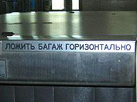 """Надпись в аэропорту г. Хабаровска. Теперь за такой """"шедевр"""" может быть взыскан штраф. (Автор фотографии - Тася)"""