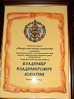 Почетный диплом «Адмирал российской словесности»